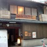 京町家室町「遊子庵」一周年