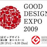 グッドデザインエキスポ2009 に出展します!