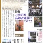 建築ジャーナル2009年10月号 掲載中