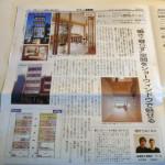 リフォーム産業新聞に掲載していただきました
