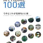 MY HOME 100選