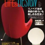 LIFE&DESIGN vol.3 「リノベで実現 季節の移ろいも楽しめる住まい」掲載