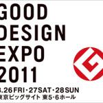 グッドデザインエキスポ2011 に出展します