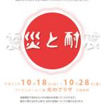 震災と耐震 展示会