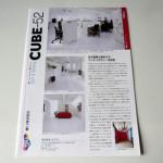 東リニュースレター「CUBE 52」掲載