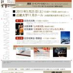 近畿大学建築学科設立50周年。