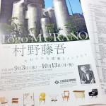 「村野藤吾やわらかな建築とインテリア」展
