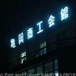 亀岡プロジェクト2014「過去と未来の間」
