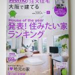 「SUUMO注文住宅 2016年冬号」表紙掲載