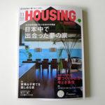 「HOUSING by SUUMO 2016年11月号」掲載