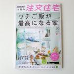 「SUUMO 大阪の注文住宅 2017年3月号」掲載