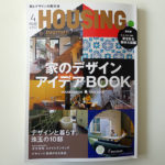 「HOUSING by SUUMO 2019/4月号」掲載